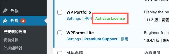 astra wp portfolio:點擊 Activate License 輸入憑證