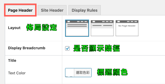 Astra Pro Theme 主題 :Page Headers 相關設定