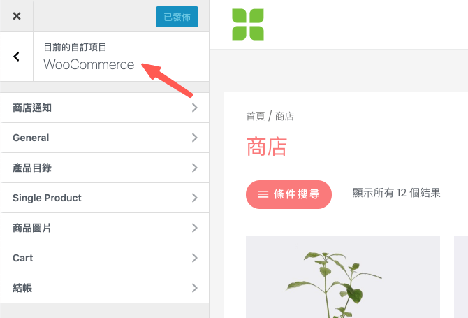 Astra Pro Theme 主題 :WooCommerce 商店功能設定