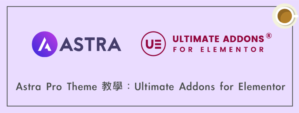 Astra Pro Theme 教學:Ultimate Addons for Elementor 終極擴充功能