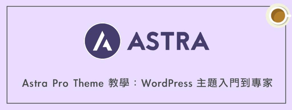 Astra Pro Theme 教學:WordPress 主題入門到專家(完整指南)