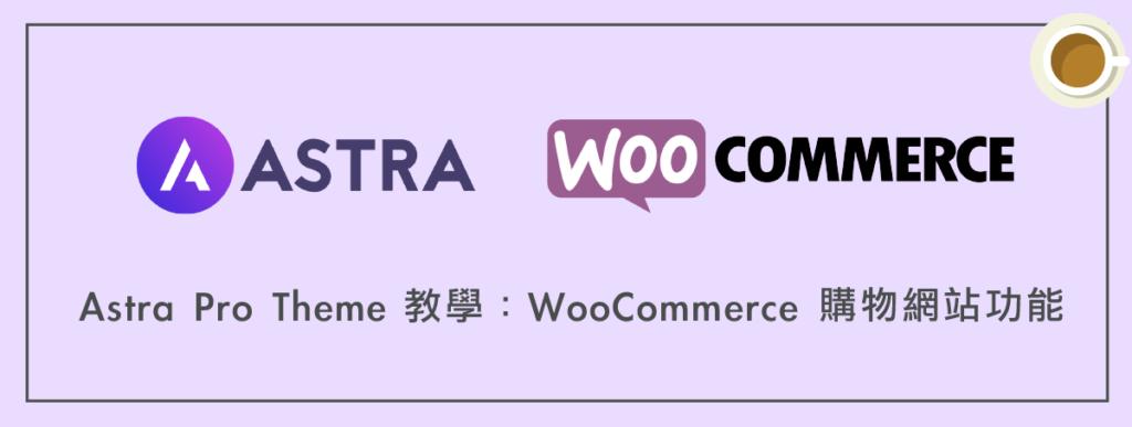 Astra Pro Theme 教學:WooCommerce 購物網站功能