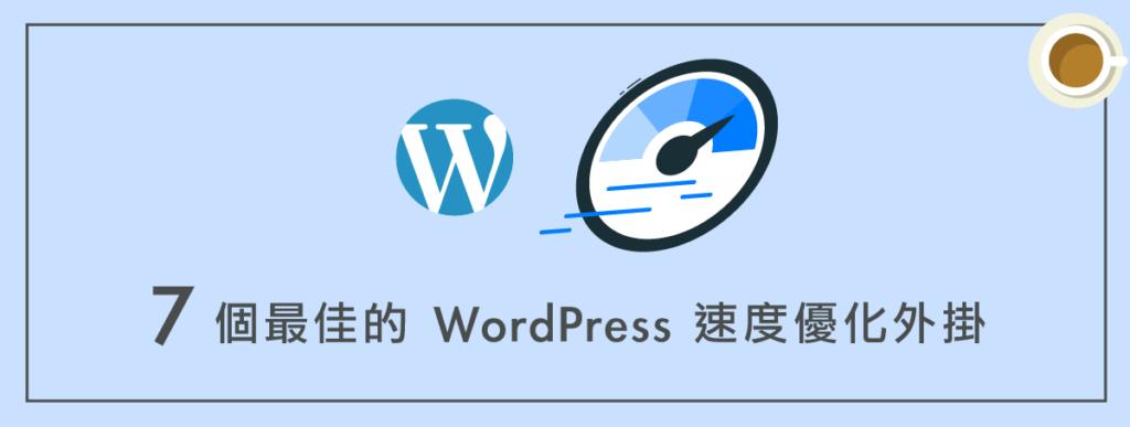 7 個最佳的 WordPress 快取外掛(速度優化)