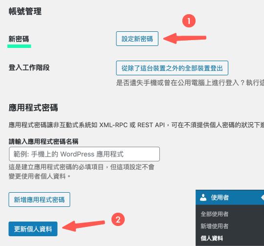 wordpress更換密碼