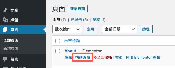 WordPress 點擊快速編輯功能