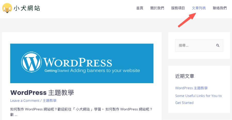 形象網站設計:第一篇文章建立完成