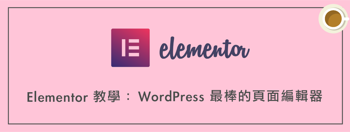 Elementor教學 :WordPress 最棒的頁面編輯器(完整指南)