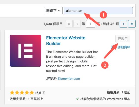 Elementor教學 :安裝+啟用 elementor 外掛