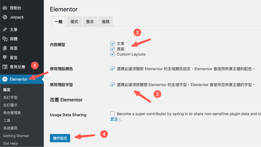 Elementor教學 :開啟 Elementor 頁面權限&套用主題樣式