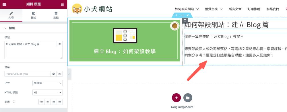 Elementor教學 :新增標題&文本編輯器元素