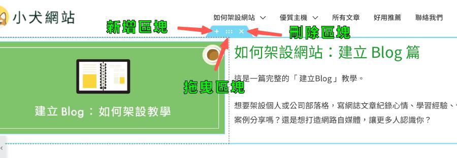 Elementor教學 :區塊相關操作