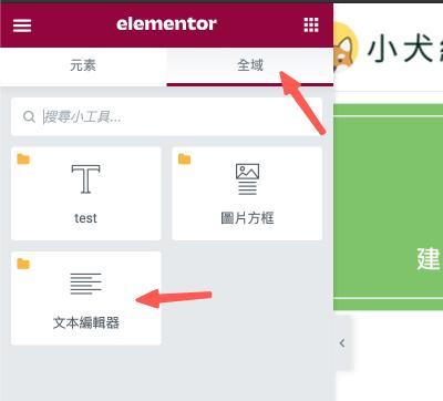 Elementor教學 :使用全域元素