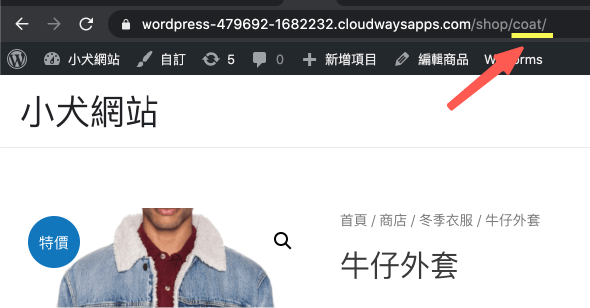 WooCommerce 單一商品網址