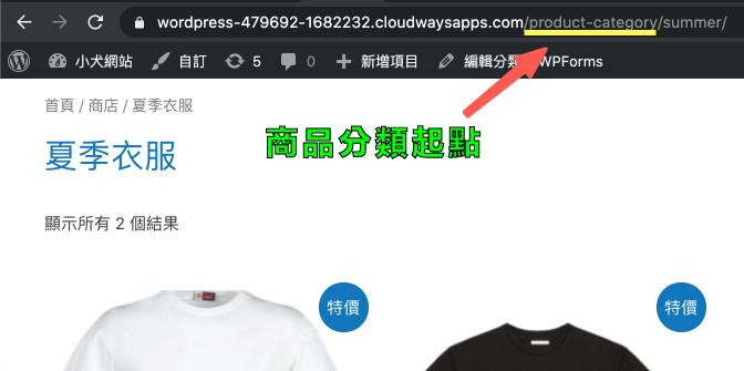 WooCommerce 商品分類起點