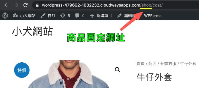 WooCommerce 商品固定網址(選用商店起點模式)