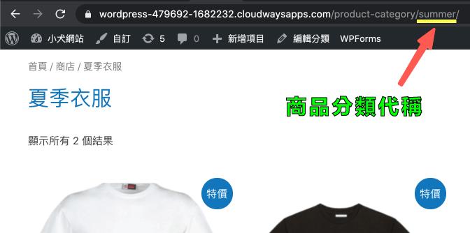 WooCommerce 商品分類代稱