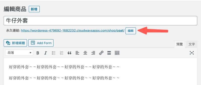 WooCommerce 商品頁面的網址設定