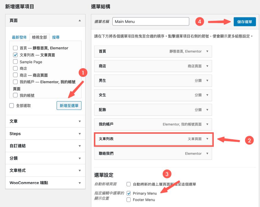 WordPress 選單設計調整