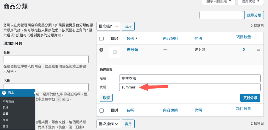 WooCommerce 商品分類代稱設定