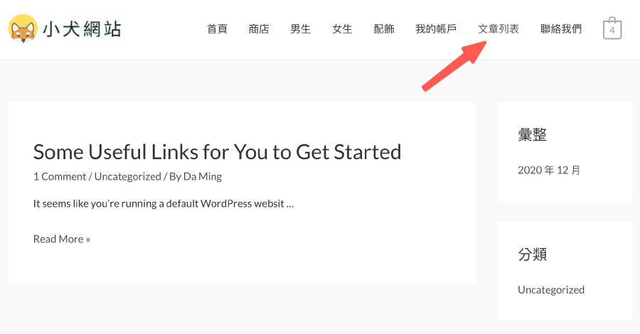 WordPress 文章列表出現