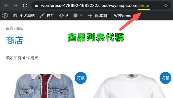 WooCommerce 商品列表代稱