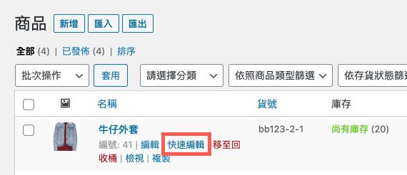 WooCommerce 商品快速編輯