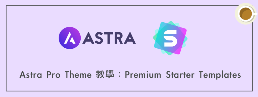 Astra Pro Theme 教學:Premium Starter Templates 進階模板