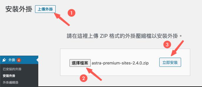 Premium Starter Templates 外掛安裝