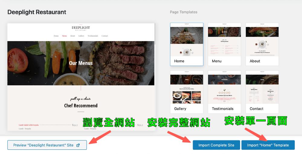 Premium Starter Templates 進階模板套用