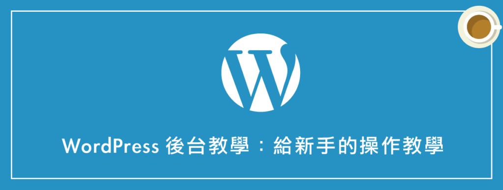WordPress 後台教學:給新手的操作教學(全指南)