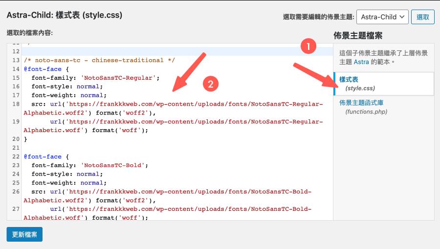 輸入字體相關的 CSS 程式碼,到網站中