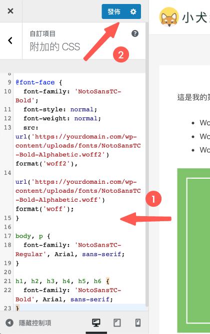 添加字體的 CSS 程式碼