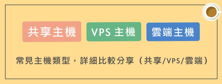 常見主機類型,詳細比較介紹(共享主機、VPS主機、雲端主機)
