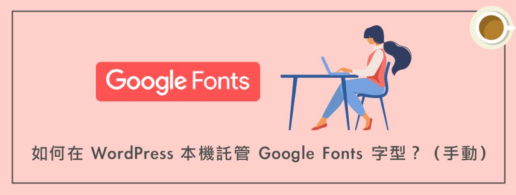 如何在 WordPress 本機託管 Google Fonts 字型?(手動)