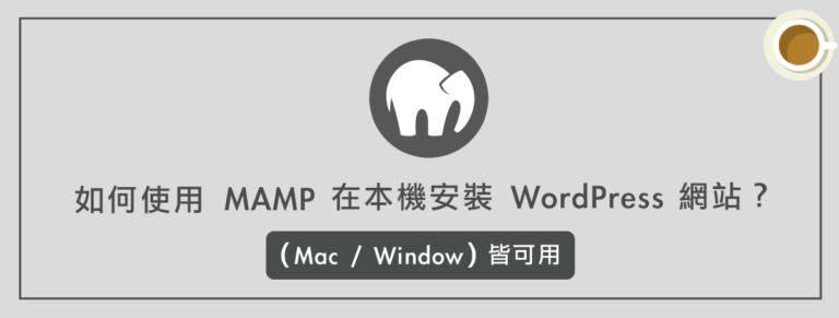 如何使用 MAMP 在本機安裝 WordPress 網站?(Mac / Window 皆可用)