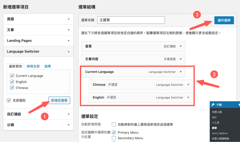 WordPress多國語言 :在選單上新增語言切換器