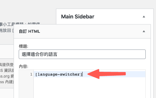 WordPress多國語言 :輸入語言切換器的短代碼