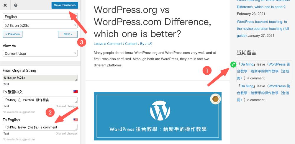 WordPress多國語言 :支援文字動態翻譯