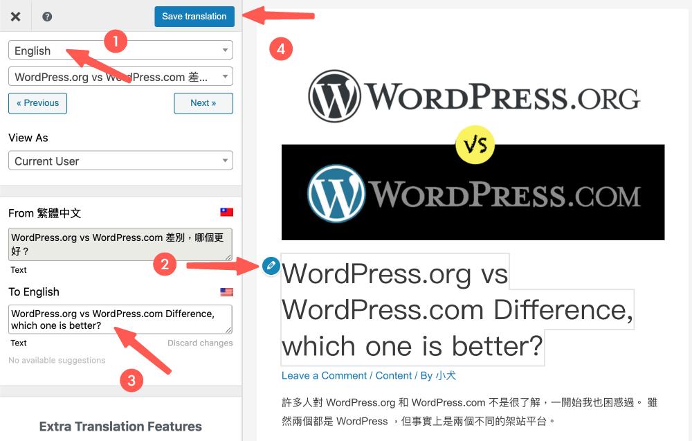 WordPress多國語系 :使用視覺化編輯器,進行語言翻譯