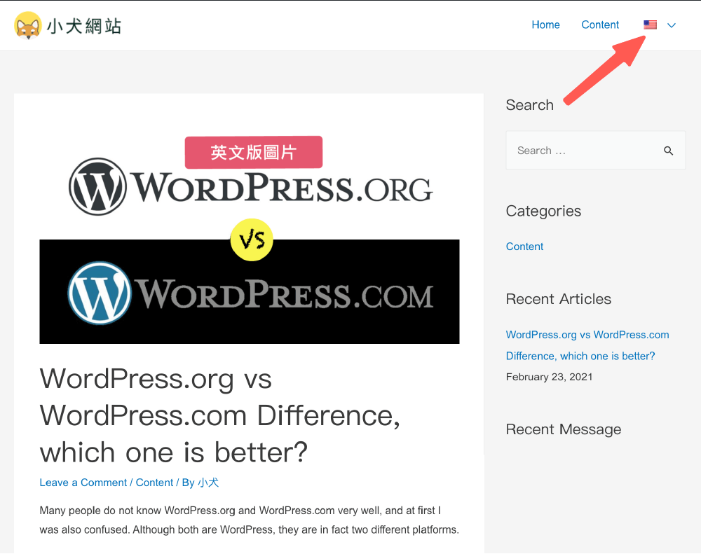 WordPress多國語系 :英文版翻譯成果