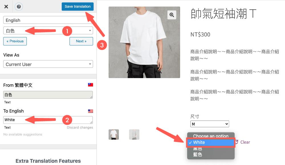 WordPress多國語系 :翻譯商品下拉選項中的文字