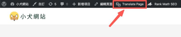 WordPress多國語言 :點擊 Translate Page 進行翻譯