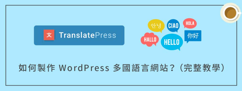 如何製作 WordPress 多國語言網站?(使用 TranslatePress 翻譯外掛)