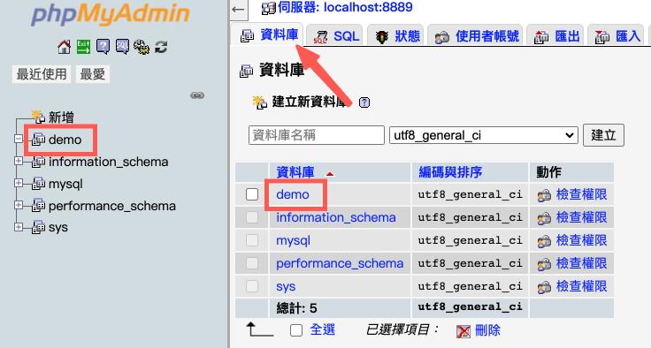 phpMyAdmin 新建的資料庫,成功出現囉!