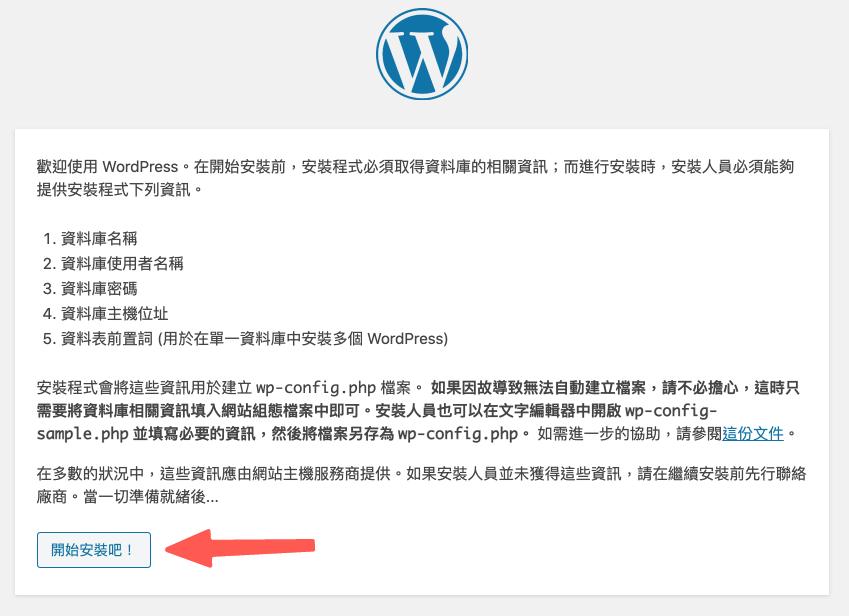 WordPress 安裝頁面