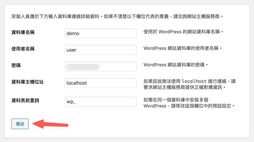 讓 WordPress 網站,與剛在 phpMyAdmin 設定的資料庫訊息,進行綁定