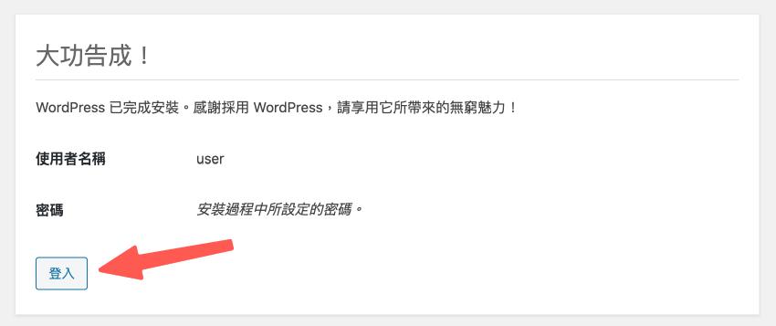 WordPress 安裝完畢囉,點擊登入後台