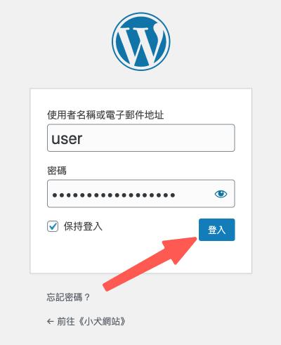 登入到 WordPress 後台