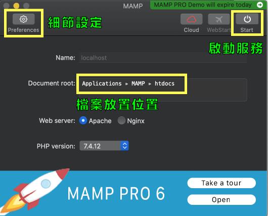 WordPress 本機安裝 :MAMP 軟體介面介紹