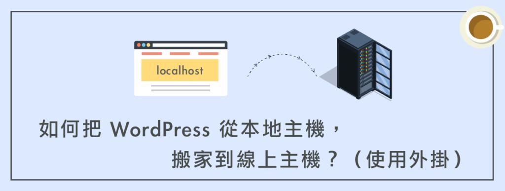 如何把 WordPress 從本地主機,搬家到線上主機?(使用外掛)